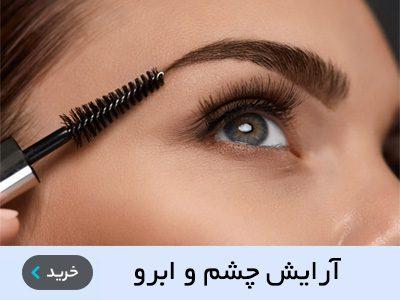 Eyebrow Makeup - فروشگاه اینترنتی می شاپ