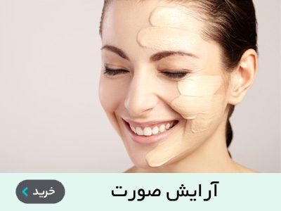 Face Makeup - فروشگاه اینترنتی می شاپ
