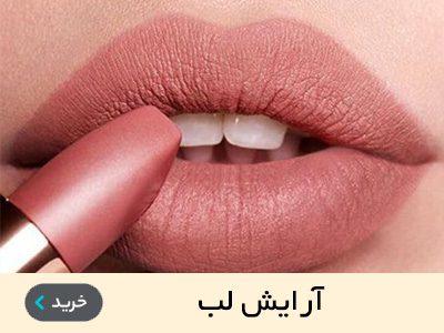 Lip Makeup - فروشگاه اینترنتی می شاپ