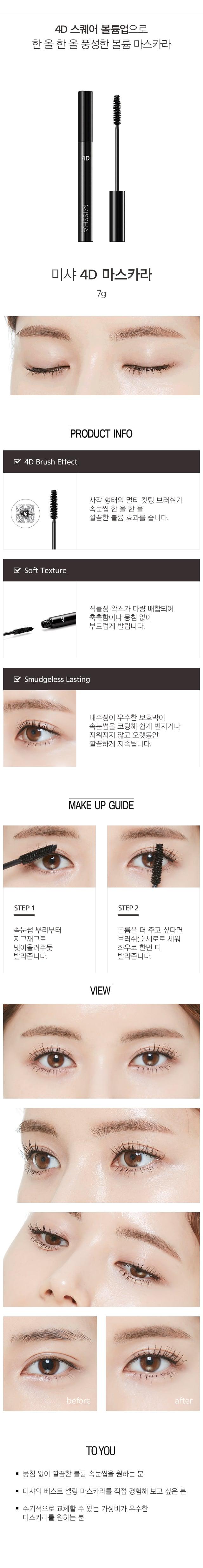 Missha 4D Mascara 7g info - فروشگاه اینترنتی می شاپ