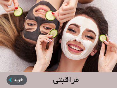 Skincare - فروشگاه اینترنتی می شاپ